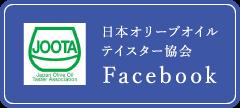 日本オリーブオイルテイスター協会Facebook