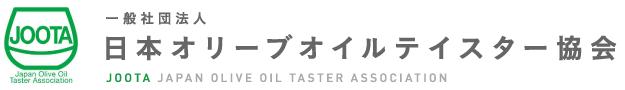 一般社団法人日本オリーブオイルテイスター協会