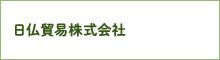 日仏貿易株式会社