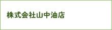 株式会社中山油店